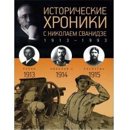 Купить Исторические хроники с Николаем Сванидзе. Выпуск 1. 1913-1915