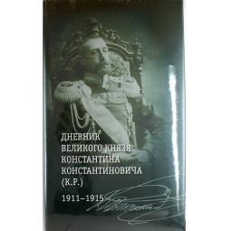 Купить Дневник великого князя Константина Константиновича (К.Р.) 1911-1915