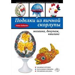 Купить Поделки из яичной скорлупы. Мозаика, декупаж, квилинг