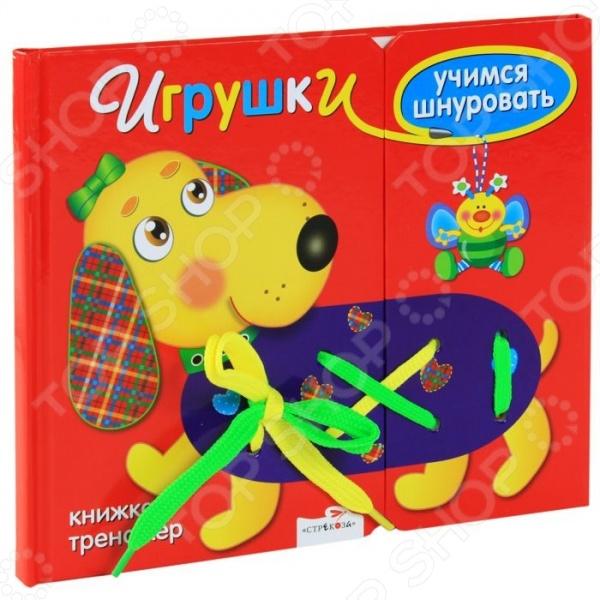 Книжки-игрушки Стрекоза 978-5-9951-1515-1 Игрушки. Книжка-тренажер