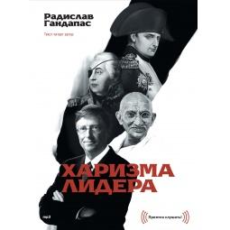 Купить Харизма лидера (аудиокнига)