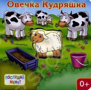Книжки-игрушки Стрекоза 978-5-906025-62-3 Овечка Кудряшка
