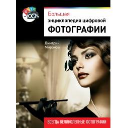 Купить Большая энциклопедия цифровой фотографии