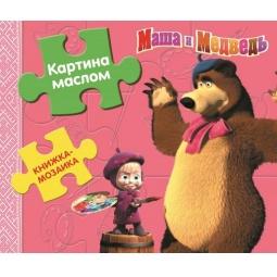 фото Маша и Медведь. Картина маслом