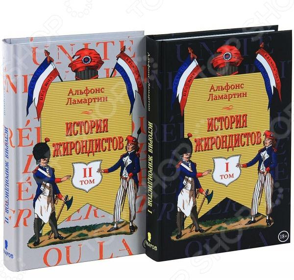 Альфонс Ламартин - французский поэт, писатель и политический деятель. Слава Ламартина достигла апогея в 1847 году, когда он выпустил в свет Историю жирондистов , а по сути историю Французской революции. История была издана впервые за несколько месяцев до начала Революции 1848 года, в ходе которой Ламартин возглавил Временное правительство Второй республики. Впечатление от книги было громадным, так как она написана на основании редких документов, к которым Ламартин имел доступ в силу своего политического положения, а также его бесед с людьми - свидетелями тех событий. Я желал бы, чтобы будущая республика была жирондистской, а не якобинской - эти слова Ламартина прямо указывают на его отношение к участникам революции. Недаром многие историки упрекали его в том, что История носит субъективный характер, что он сочувственно относится к жирондистам и даже к Робеспьеру, во многом идеализирует их, при этом не скрывая своей ненависти к якобинцам. Именно поэтому спустя пятнадцать лет, переиздавая свой труд, Ламартин сопроводил текст послесловием, в котором попытался объясниться перед читателями. И читать это так же интересно, как и саму Историю .