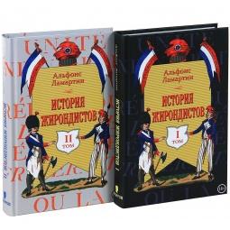Купить История жирондистов. В 2 томах (комплект из 2 книг)