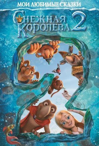 Снежная Королева-2Книги по мультфильмам<br>В удивительных мультфильмах Disney сливаются воедино романтика и подвиги, юмор и теплота, радость и печаль. Встречаясь со своими любимыми героями, маленький читатель погружается в атмосферу волшебства, разгадывает удивительные тайны и участвует в захватывающих приключениях.<br>