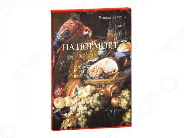 В книге представлены основные жанры натюрморта, за исключением цветочных и плодовых натюрмортов, которым посвящены отдельные издания. Можно увидеть, как художники учились выражать через предметный ряд свои чувства, мировоззрение, отношение к миру.