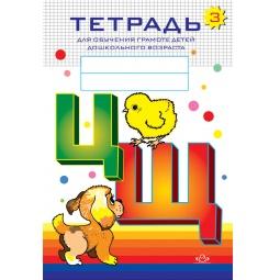 фото Тетрадь 3 для обучения грамоте детей дошкольного возраста