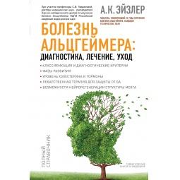 Купить Болезнь Альцгеймера. Диагностика, лечение, уход