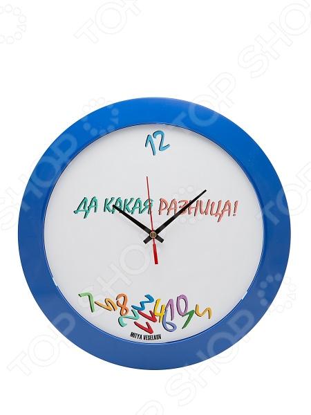 Часы настенные Mitya Veselkov «Да какая разница»Часы настенные<br>Часы настенные Mitya Veselkov Да какая разница это сочетание непревзойденного качества и стильного современного дизайна. Они, как нельзя лучше, отображают высказывание о том, что счастливые часов не наблюдают. Такие часы прекрасно впишутся в интерьер гостиной и добавят ему яркости и нетривиальности. Модель имеет круглую форму, выполнена из высококачественных материалов и снабжена кварцевым механизмом.<br>