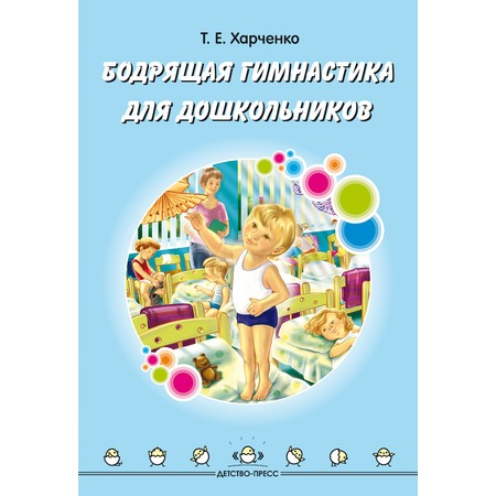 Купить Бодрящая гимнастика для дошкольников