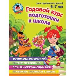 Купить Годовой курс подготовки к школе (для детей 6-7 лет)