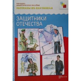 Купить Защитники Отечества