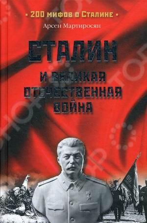 Сталин и Великая Отечественная войнаВеликая отечественная война<br>Еще в 1940-х годах И.В. Сталин заявил: Я знаю, что, когда меня не станет, на мою голову выльют не один ушат грязи, на мою могилу нанесут кучу мусора. Но я уверен, что ветер истории все это развеет! Смертельная схватка антисталинистов с мертвым львом продолжается и поныне. Его постоянно пытаются убить вновь и вновь, выдумывая всевозможные порочащие его имя и дела мифы, а то и просто стряпая грязные фальсификации. Но сколько бы противники Сталина ни стремились превратить количество своей лжи и клеветы в качество, у них ничего не получится. Человек, принявший страну в дымящихся руинах, а оставивший после себя величайшую державу мира, никогда не будет вычеркнут из истории. Автор уникального пятитомного проекта военный историк А.Б. Мартиросян взял на себя труд развеять 200 наиболее расхожих мифов антисталинианы, разоблачить ряд документальных фальшивок. Первая книга проекта - Сталин и Великая Отечественная война .<br>