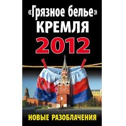 Купить «Грязное белье» Кремля 2012. Новые разоблачения