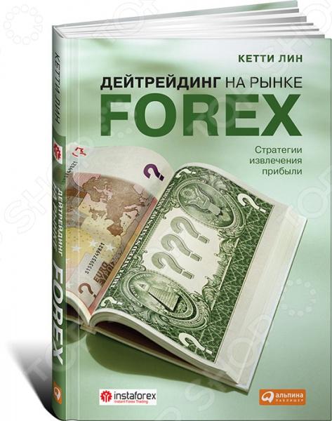 В книге рассказывается о технических и фундаментальных торговых стратегиях на валютном рынке, об основах торговли на Forex, о характеристиках валют, об инфраструктуре валютного рынка, о применении технического и фундаментального анализа. Автор книги - опытный трейдер - делится своими знаниями, предлагает реальные торговые стратегии, которые могут использовать и начинающие, и опытные трейдеры. Большое место в книге уделено ведущим валютам, наиболее важным экономическим показателям, которые влияют на движение валютного рынка. 5-е издание.
