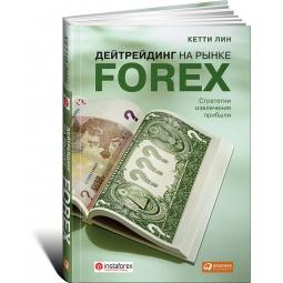 Купить Дейтрейдинг на рынке Forex. Стратегии извлечения прибыли