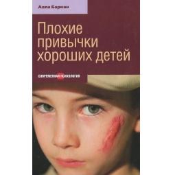 фото Плохие привычки хороших детей