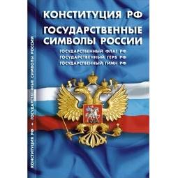 фото Конституция Российской Федерации. Государственные символы России
