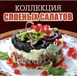 фото Коллекция слоеных салатов