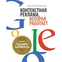 Купить Контекстная реклама, которая работает. Библия Google AdWords
