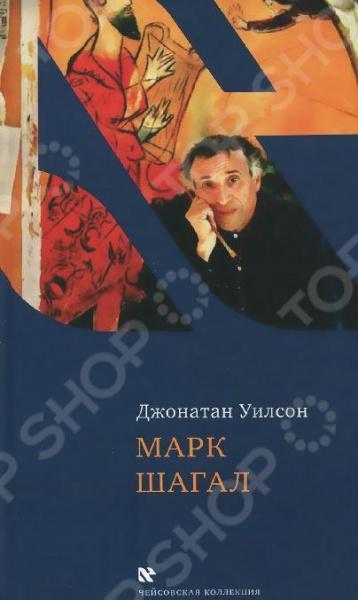 Марк ШагалБиографии людей искусства и культуры<br>Американский писатель Джонатан Уилсон блестяще показывает, что жизнь гениального Марка Шагала это грандиозное полотно, на котором пылающими красками изображена история еврейского народа в ХХ веке. Магия личности художника и его творчества производит огромное впечатление на ценителей живописи во всем мире. Герой книги Уилсона более ярок, нежели образ, к которому мы привыкли, и это позволяет нам понять, как Шагал стал великим художником. Джонатан Уилсон смело и оригинально толкует самые знаменитые картины гениального художника, используя новейшие исследования биографов, в том числе переписку Шагала в переводе Б. Харшава, а также рассказывает о взаимоотношениях художника с замечательными людьми и об их участии в его судьбе.<br>