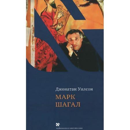 Купить Марк Шагал