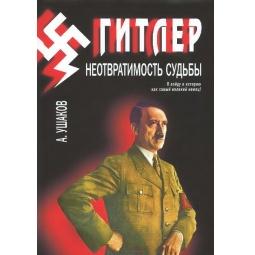 фото Гитлер. Неотвратимость судьбы