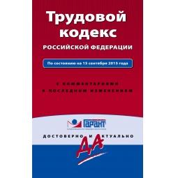 фото Трудовой кодекс РФ. По состоянию на 15 сентября 2015 года. С комментариями к последним изменениям
