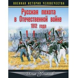 Купить Русская пехота в Отечественной войне 1812 года