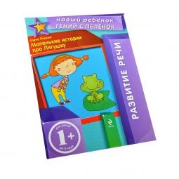 Купить Маленькие истории про Лягушку