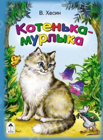 Котенька-мурлыкаСтихи для малышей<br>Стихи, загадки, считалки, потешки, скороговорки, песенки в иллюстрациях лучших художников для детей от 1 до 4 лет.<br>