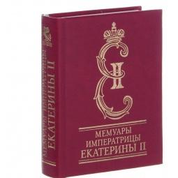 фото Мемуары императрицы Екатерины II