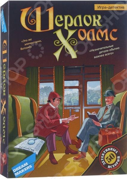 Игра карточная Dream Makers «Шерлок Холмс»Карточные игры<br>Игра карточная Dream Makers Шерлок Холмс позволит участникам окунуться в загадочный, увлекательный и опасный мир Шерлока Холмса. Им предстоит участвовать в раскрытии самых интересных дел из практики величайшего детектива всех времен. Суть игры состоит в том, что один из участников назначается ведущим, берёт любую карточку и зачитывает краткое описание дела. Задача остальных игроков как можно точнее назвать причину произошедшего события. Для этого необходимо задавать вопросы, на которые ведущий может ответить только да , нет или неважно . Никакой другой помощи участники не получат, поэтому, стремясь к победе, они должны максимально сконцентрироваться и задействовать свои способности к дедукции и анализу. В комплекте:  игровые карточки 52 шт;  жетоны 32 шт;  правила игры.<br>