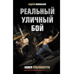 Купить Реальный уличный бой. Книга-ультиматум