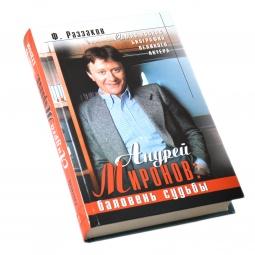 Купить Андрей Миронов. Баловень судьбы