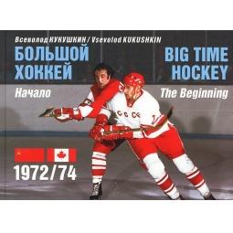 фото Большой хоккей. Начало. 1972-1974