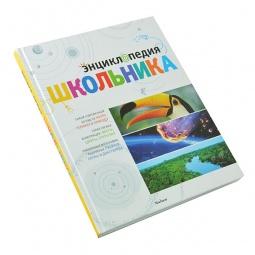 Купить Энциклопедия школьника