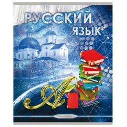 фото Тетрадь в линейку Проф-Пресс «Русский язык. Загадки Вселенной»