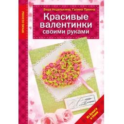 Купить Красивые валентинки своими руками