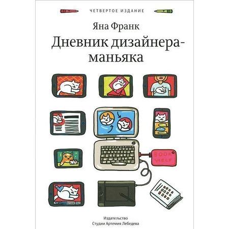 Купить Дневник дизайнера-маньяка