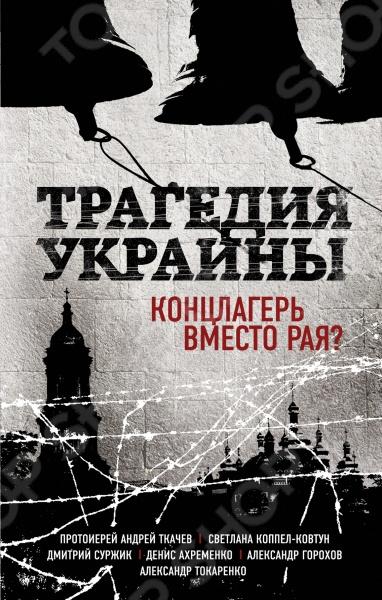 Трагедия Украины. Концлагерь вместо рая?Политика<br>В ноябре 2013 года Украина вступила в зону сумерек. Евромайдан принес ядовитые плоды, о которых многие знали, но мало кто верил в такой сценарий развития событий. Наивная мечта о европейском рае заслоняла собой реальность. Как можно было думать, что насилие и революция создадут новую Украину Почему многие украинцы оказались такими наивными и позволили управлять собой друзьям из США и ЕС Откуда появились ненависть к России и желание убивать русских террористов Книга уникальна сочетанием светского и духовного взглядов на проблему Евромайдана. Благодаря этому читатели могут не только получить информацию о событиях и процессах, запущенных на Украине политтехнологами, но и проанализировать механизм их воздействия на души людей, понять духовно-нравственные причины трагедии, а также укрепиться против плевел пропаганды зёрнами православной веры и духовным опытом подвижников.<br>