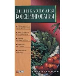 фото Энциклопедия консервирования