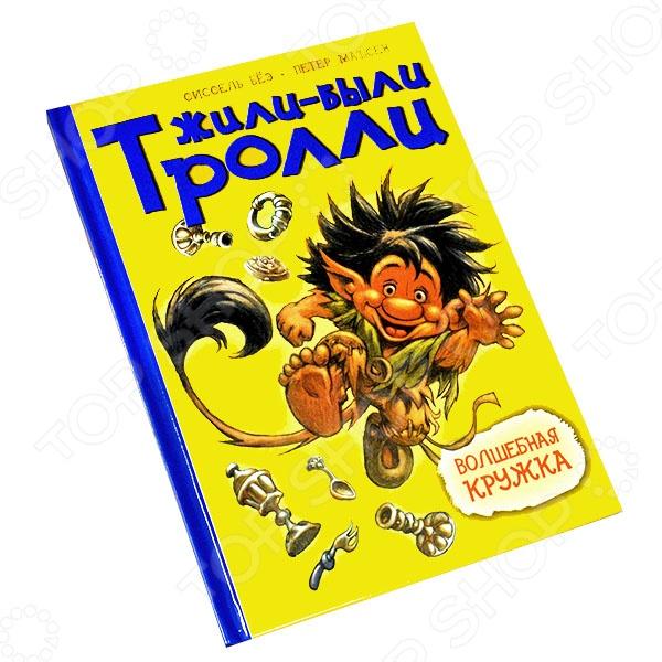 Современные зарубежные сказки Махаон 978-5-389-07162-9 Волшебная кружка