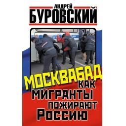Купить Москвабад. Как мигранты пожирают Россию