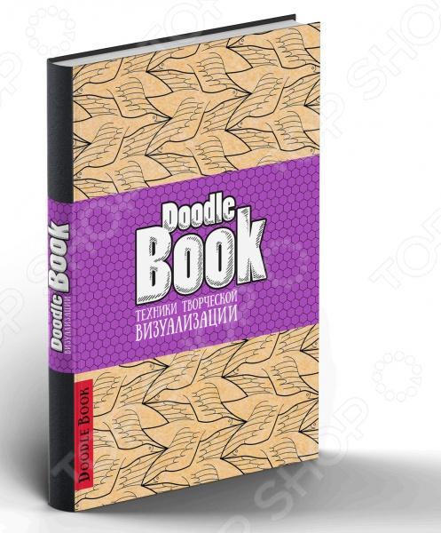 DoodleBook. Техники творческой визуализацииУчимся рисовать<br>Эта необычная книга создана специально для графического творчества. Она соединяет в себе описание простых, но эффектных приемов художественной организации пространства и возможность тут же опробовать их на практике. Уникальное собрание нестандартных сеток, структур, описание приемов работы с ними, примеры графического решения, варианты их индивидуального развития предоставят в ваше распоряжение мощный креативный инструментарий. Бумага в этой книге просто создана для современной графики. На ней можно рисовать чернилами, тушью и даже фломастерами; она хорошо выдерживает многократное вытирание ластиком. Конструкция книги практична и эргономична. Книга идеально ровно ложится на столе, легко разворачивается на все 360 градусов. Широкая удобная резинка надежно и элегантно удержит ручку или карандаш. Попробуйте - вам понравится!<br>