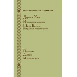 Купить Дафнис и Хлоя. Итальянские новеллы. Шарль Бодлер. Избранные стихотворения