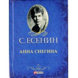 Купить Анна Снегина