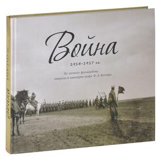 Купить Война 1914-1917. Из личного фотоальбома генерала графа Ф.А.Келлера